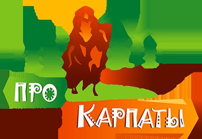 Про Карпати Львів